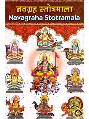 Navagraha Stotramala (Sanskrit Text with Transliteration)