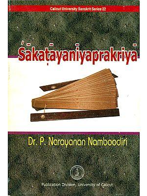 Sakatayaniya Prakriya