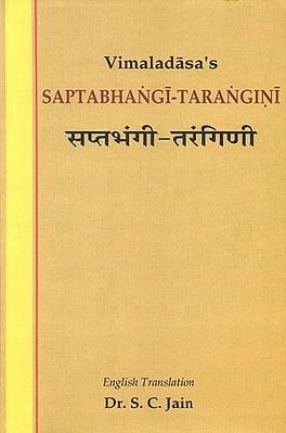 Saptabhangi-Tarangini (The Seven Facets of Reality)