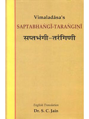 Saptabhangi-Tarangini (The Seven Facets of Reality)