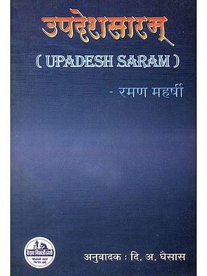 Upadesh Saram