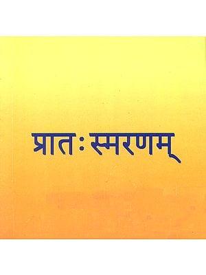 Pratah Smaranam