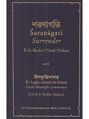 Saranagati: Surrender (Bangali Text with Transliteration and word to word meaning English Translation)