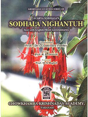 Sodhala Nighantuh