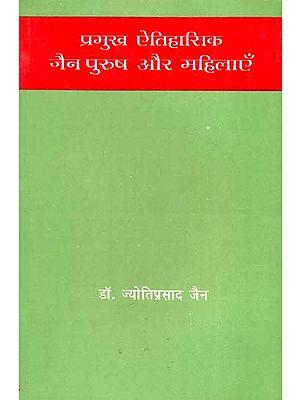 प्रमुख ऐतिहासिक जैन पुरुष और महिलाएँ: Important Historical Men and Women of Jainism
