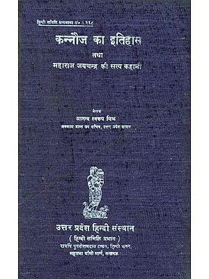 कन्नौज का इतिहास तथा महाराज जयचन्द्र की सत्य कहानी: The True Story of Jaichand (An Pin hole Old  and Rare Book)
