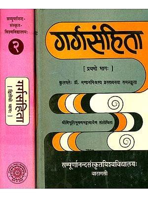 गर्गसंहिता: Garga Samhita (Set of 2 Volumes)
