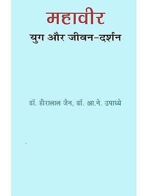महावीर (युग और जीवन दर्शन): Mahavir- His Times and Philosophy