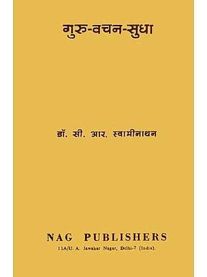 गुरु वचन सुधा: The Nectar of The Guru's Words Quotations