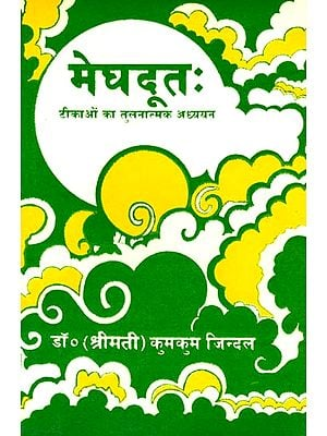 मेघदूत: A Comparative Study of The Commentaries on Kalidasa's Meghadut