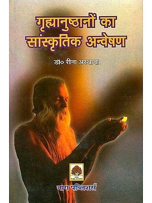 ग्रहानुष्ठानों का सांस्कृतिक अन्वेषण: A Cultural Inquiry into The Grhya Sutras