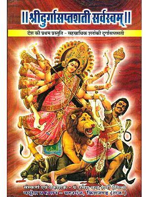 श्रीदुर्गासप्तशती सर्वस्वम्: Tantric Durga Saptashati