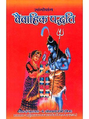 वैवाहिक पद्धति: Vivah Paddhati