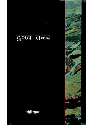 दुःख तन्त्र: Dukha Tantra (A Collection of Poems)