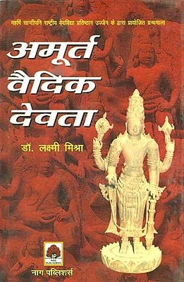 अमूर्त वैदिक देवता: Formless Vedic Gods