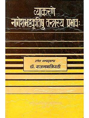 व्याकरणे नागेशभट्टकृतिषु तन्त्रस्य प्रभाव: Influence of Nagesa Bhatta's Tantra on Grammar (An Old and Rare Book)
