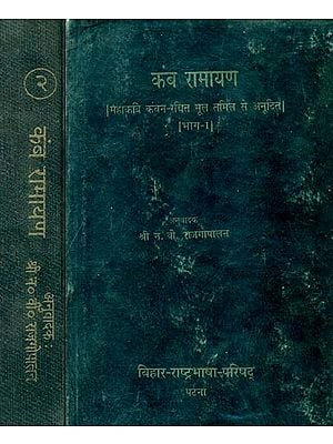 कंब रामायण: Kamba Ramayana (Set of 2 Volumes) (An Old and Rare Book)