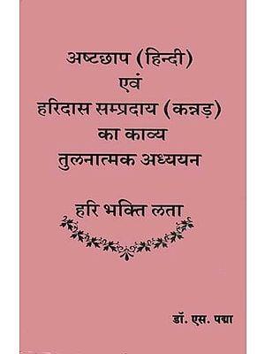 अष्टछाप (हिन्दी) एवं हरिदास सम्प्रदाय (कन्नड़) का काव्य तुलनात्मक अध्ययन: Comparative Study of Ashtachhap and Haridas Sampradaya