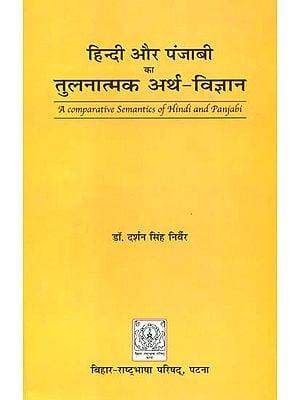 हिन्दी और पंजाबी का तुलनात्मक अर्थ विज्ञान: A Comparative Semantics of Hindi and Punjabi