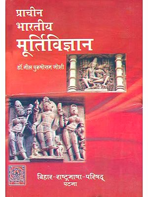 प्राचीन भारतीय मूर्तिविज्ञान: Ancient Science of Indian Sculpture
