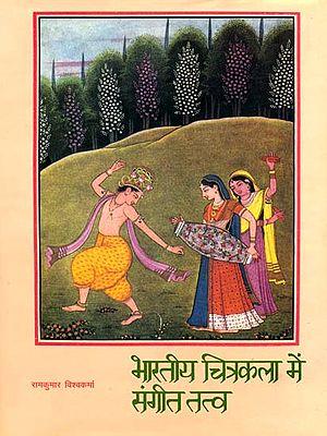 भारतीय चित्रकला में संगीत तत्व: Music in Indian Paintings