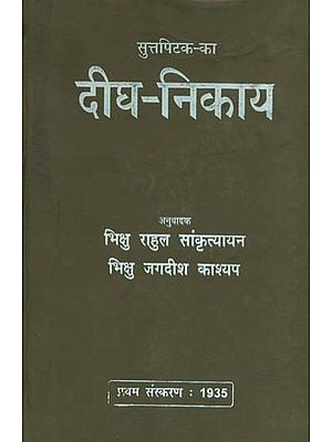 दीघ निकाय: Digha Nikaya