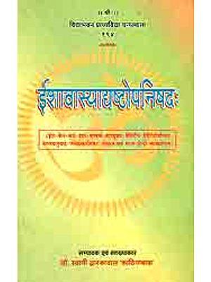 ईशावास्याद्दष्टोपनिषद् (संस्कृत एवं हिंदी अनुवाद)- Eight Upanishads with Commentary According to Nimbarka School