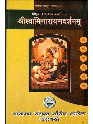 श्रीस्वामिनारायणदर्शनम्: Shri Swaminarayan Darshanam