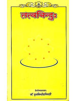 तत्वबिन्दु (संस्कृत एवं हिंदी अनुवाद)- Tattva Bindu of Vachaspati Mishra
