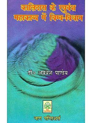 कालिदास के रघुवंश महाकाव्य में बिम्ब विधान (संस्कृत एवं हिंदी अनुवाद)- Concept of Bimba in Raghuvamsa of Kalidasa