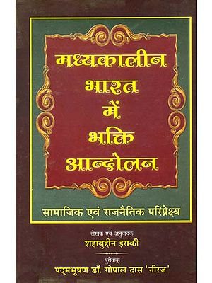मध्यकालीन भारत में भक्ति आन्दोलन: Bhakti Movement in Medieval India