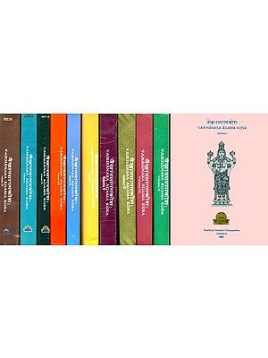 वैखानसागमकोश: Vaikhanasa Agama Kosa (Set of 11 Volumes)