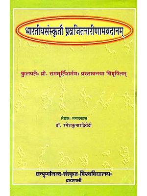भारतीयसंस्कृतौ प्रव्रजितनारीणामवदानम्: Avadana of Pravrajit Women in Indian Culture