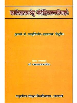 कालिदासग्रन्थेषु पौरोहित्यतत्वविमर्श: The Concept of Purohit in The Works of Kalidas