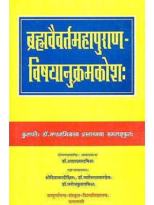 ब्रह्मवैवर्तमहापुराण विषयानुक्रमकोश: Subject Index of The Brahmavaivarta Purana