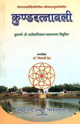कुण्डरत्नावली: How to Make Yajna Kundas