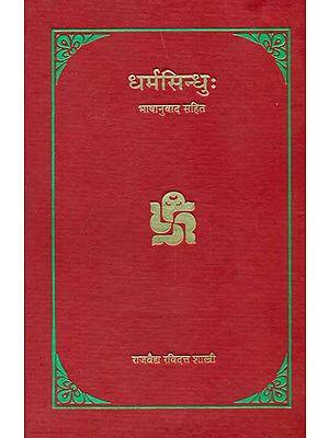 धर्मसिन्धु (संस्कृत एवं हिंदी अनुवाद)- Dharma Sindhu- The Ocean of Dharma