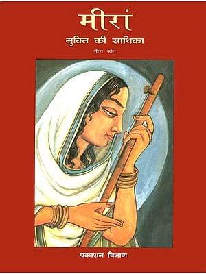 मीरां - मुक्ति की साधिका: Mirabai- A Striver for Liberation