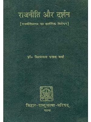 राजनीति और दर्शन (राजनीतिशास्त्र का दार्शनिक विवेचन)- The Philosophy of Politics (A Rare Book)