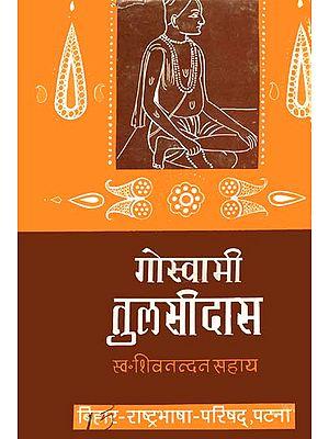 गोस्वामी तुलसीदास: Goswami Tulsidas (A Rare Book)