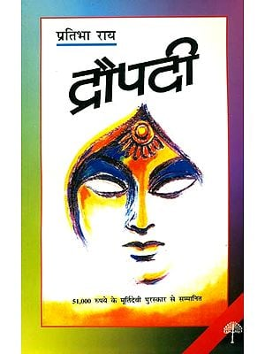 द्रौपदी: Draupadi: A Novel on The Heroine of Mahabharata