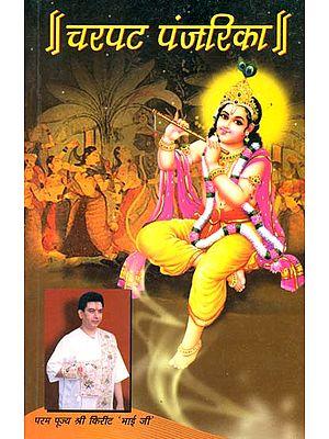 चरपट पंजरिका: Charpat Panjarika- Discourses on Bhaja Govindam