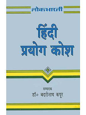 हिन्दी प्रयोग कोश: Dictionary of Hindi Usage