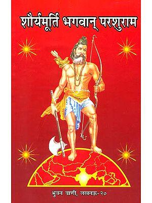 शौर्यमूर्ति भगवान् परशुराम: Bhagawan Parshuram - The Picture of Valour