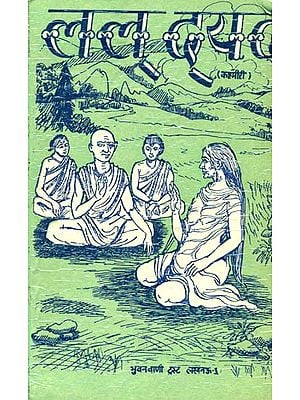 लल् द्यद (कश्मीरी): Lalla - The Poems of Lal Ded