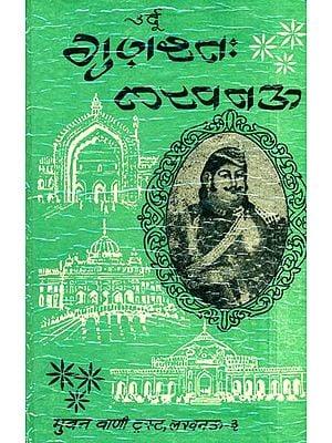 उर्दू गुज़श्त (लखनऊ): Urdu Gujshatah Lucknow