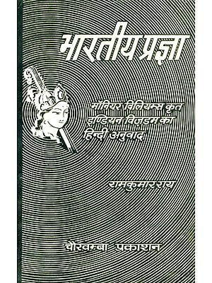 भारतीय प्रज्ञा: Indian Wisdom by Monier Williams