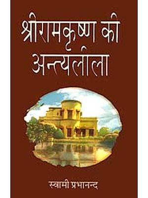 श्रीरामकृष्ण की अन्त्यलीला: The Inner Lila of Ramakrishna Paramhamsa