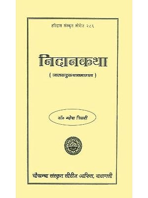 निदानकथा (जातकट्ठकथायमागता) (संस्कृत एवं हिंदी अनुवाद)- Nidana Katha