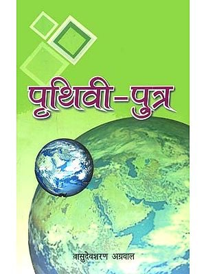 पृथिवी पुत्र: Son of The Earth - Collected Essays of Vasudev Sharan Aggarwal
